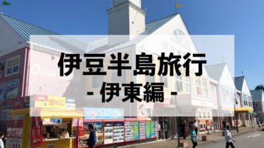 伊豆半島旅行!松川遊歩道〜東海館〜伊東マリンタウン