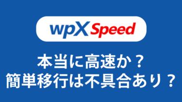 wpX Speedの速度は本当に高速か?wpXからWordPress簡単移行をしたレビュー