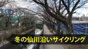 GIANT ESCAPE R3で冬の仙川沿いを走ってみた