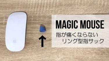 Macマウス「Magic Mouse」で薬指が痛い人にオススメの指サック