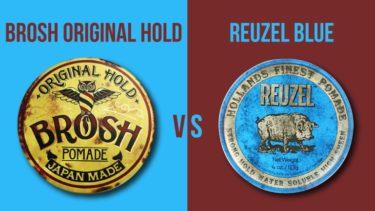 「ブロッシュポマード・オリジナルホールド」vs「ルーゾーポマード・青」徹底比較