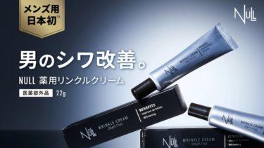 【新発売】NULL(ヌル)薬用リンクルクリーム