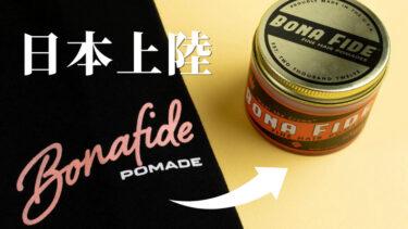 【国内取扱決定】Bona Fide Super Superior Hold(ボナファイド・スーパースーペリアホールド)