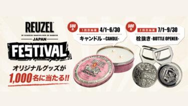 REUZEL JAPAN FESTIVAL開催!キャンドルと栓抜きが1000名様に当たる