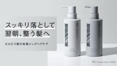 【新発売】オルビスミスター「シャンプー&コンディショナー」