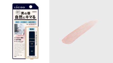 【新発売】ルシード「薬用トータルケアリップ」
