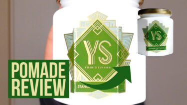 YS スタンダード ザ ポマードのレビュー評価 | YS STANDARD THE POMADE REVIEW